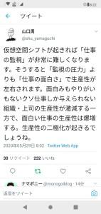 山口周氏tweet