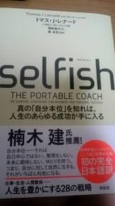 selfish 自分本位