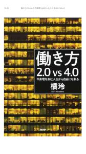橘玲氏 働き方2.0VS4.0