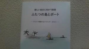 ふたつの島とボート